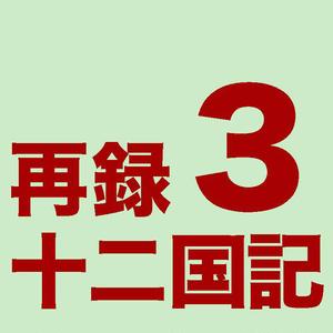 [PDF]再録十二国記3