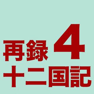 [PDF]再録十二国記4