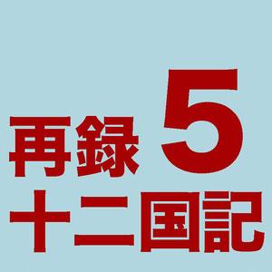 [PDF]再録十二国記5