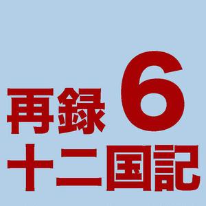 [PDF]再録十二国記6