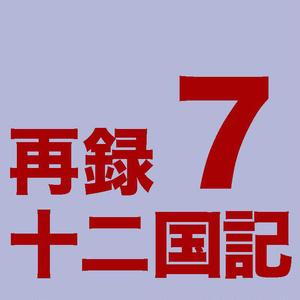 [PDF]再録十二国記7