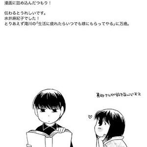 [PDF]ぼーさんと麻衣ちゃんの本
