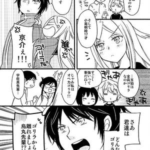 [PDF]ようこそ玉狛へ!!
