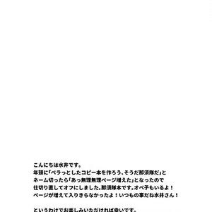 [PDF]那須隊は隊服を考える