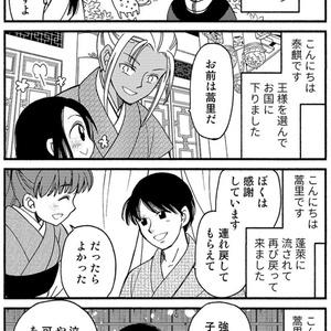 泰麒ちゃんときりんちゃんクラブ