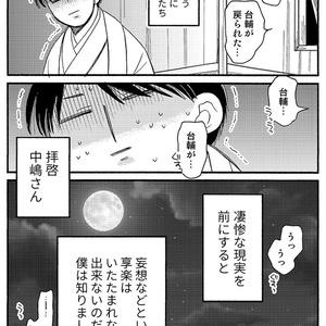 腐男子泰麒 白圭宮に帰る