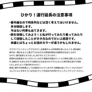 ひかり!運行延長vol.3