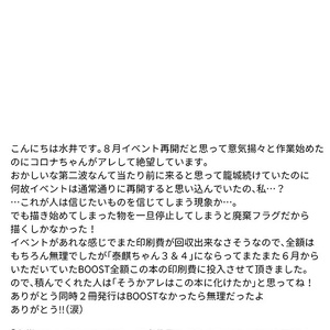 腐男子泰麒3 阿選を覚醒させる