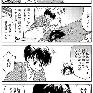 腐男子泰麒4 慰謝料を求める