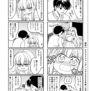 投げ銭[こたつちゃん03話]