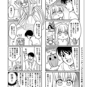 投げ銭[こたつちゃん04話]