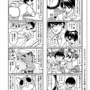 投げ銭[こたつちゃん05話]
