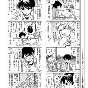 投げ銭[こたつちゃん06話]
