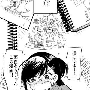 ハチごしゅの裏っ!vol.1
