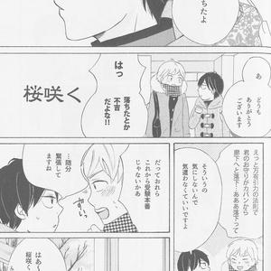 春と純情【BL】