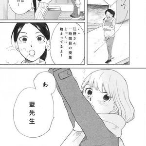 はじまりのキラキラ【百合】