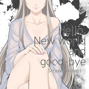 Hello New world and good-bye