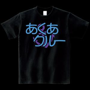【非公式】あくあクルーTシャツ ヘビーウエイト綿Tシャツ