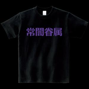【非公式】常闇眷属Tシャツ ヘビーウエイト綿Tシャツ