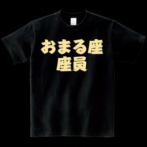 【非公式】座員Tシャツ ヘビーウエイト綿Tシャツ