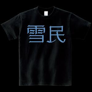 【非公式】雪民Tシャツ ヘビーウエイト綿Tシャツ