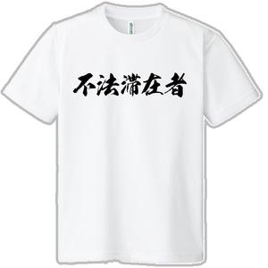 イキリ屋 ドライメッシュTシャツ 不法滞在者