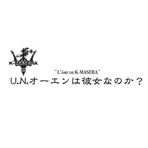 U.N.オーエンは彼女なのか? ~L'áme de K-MASERA~