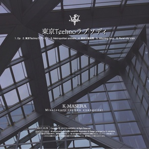 東京Technoラプソディ