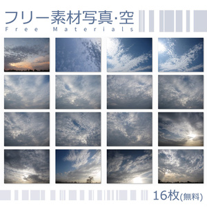 フリー素材写真·空 16枚(無料)