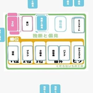 オリジナルボードゲーム【独断と偏見】オンラインバージョン