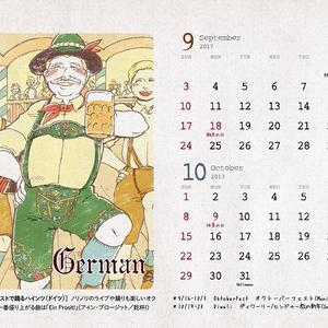 【完売】世界のおじちゃんと祭りカレンダー 2017