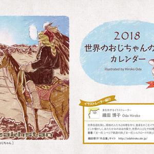 【完売】2018 世界のおじちゃんの休日カレンダー