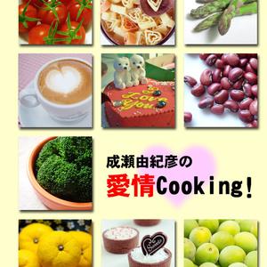 愛情Cookingパック