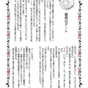 春コミフリーペーパー(高東×空也)