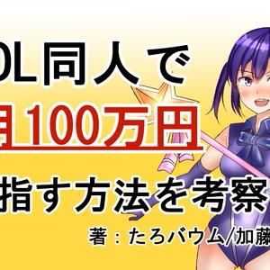 【初中級者向け】同人CG集で月100万円達成する方法