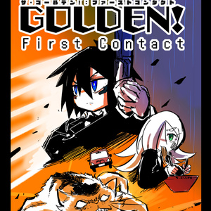 【電子版】THE GOLDEN!:FirstContact