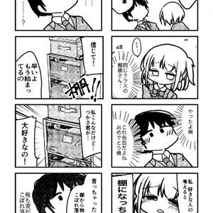 女の子が棚になる漫画【電子版】