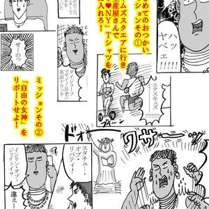 マサイの青峰2 ~はじめてのおつかいinニューヨーク~