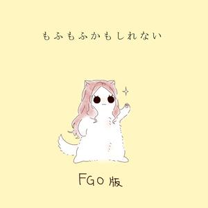 もふもふかもしれない【FGO版】