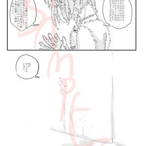 コントロールV【新茶ぐだ】