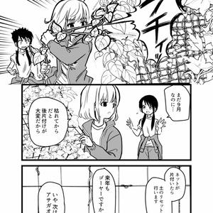 (DL版)ぶどうの木【バーチャル見本誌あり】