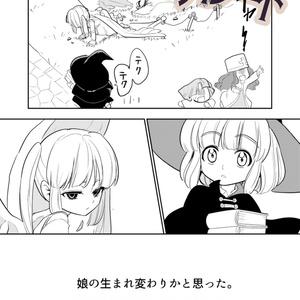 (DL版)マギパレード【バーチャル見本誌あり】