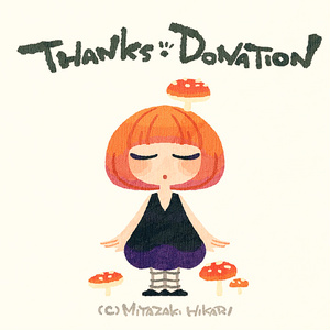 お布施用画像/Donation-2