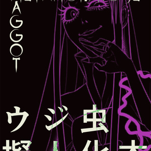 Metamorphose Maggot