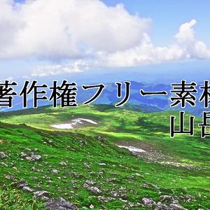 著作権フリー素材(山岳)
