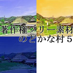 著作権フリー素材(のどかな村5)