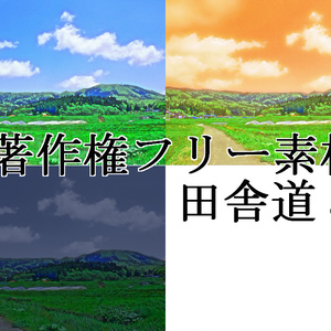 著作権フリー素材(田舎道3)