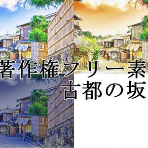 著作権フリー素材(古都の坂道)