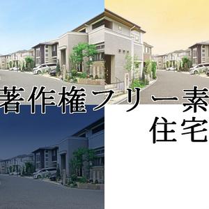 著作権フリー素材(住宅地)