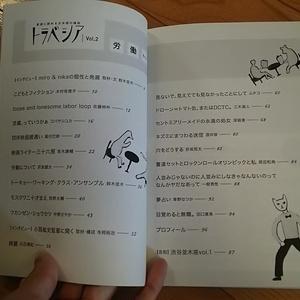 「トラベシア」Vol.2「労働」【送料180円】